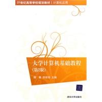 《大学计算机基础教程(第2版)(21世纪高等学校规划教材・计算机应用)》封面