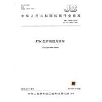 JTK型矿用提升绞车(JB/T7889201