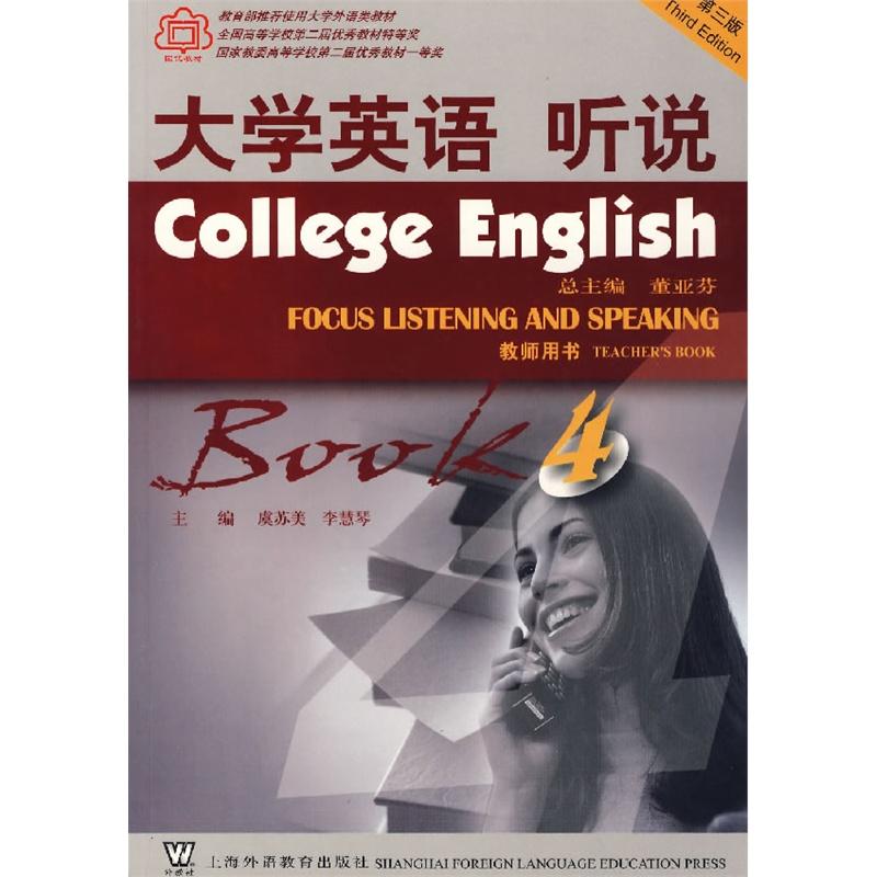 大学英语听说·4(教师用书)图片