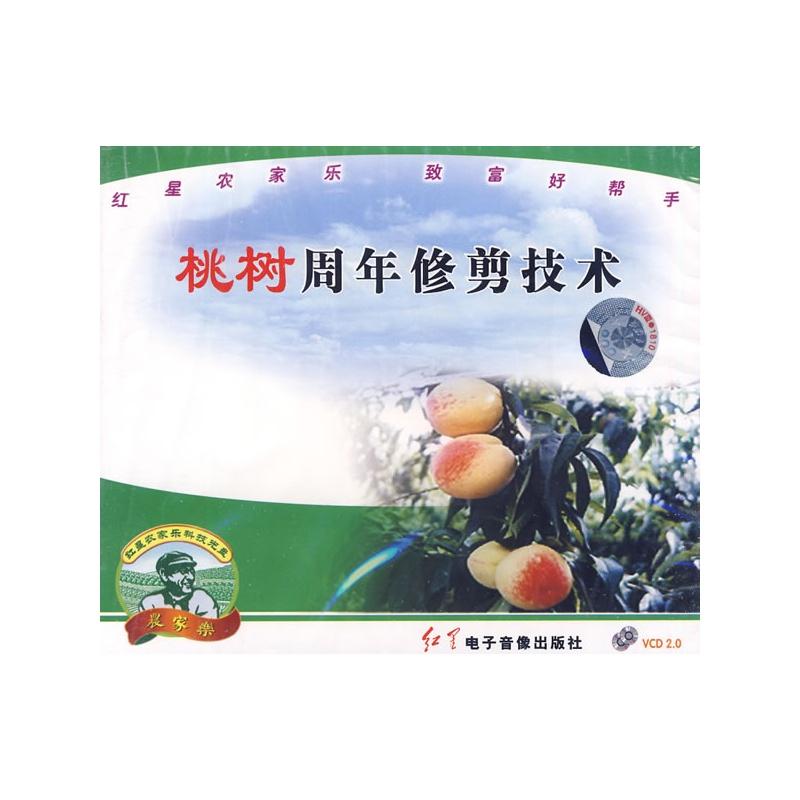 桃树周年修剪技术(vcd)价格