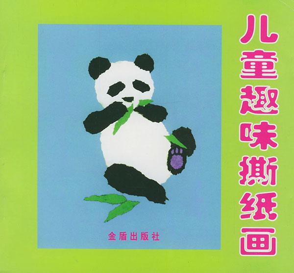 儿童趣味撕纸画/樊文俊