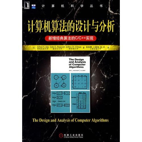 机械工业出版社 数据结构与算法