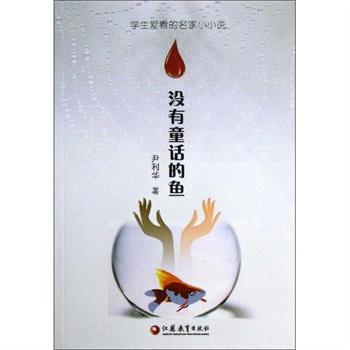 豪欲家族小说目录全文