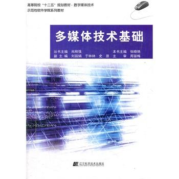 """多媒体技术基础(高等院校""""十二五""""规划教材"""