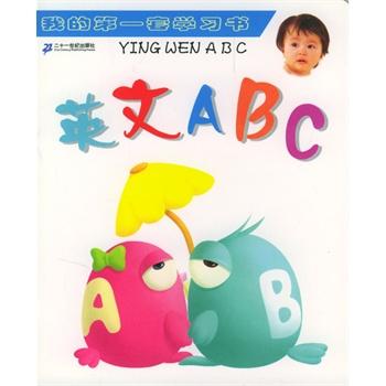 英文abc·我的第一套学习书