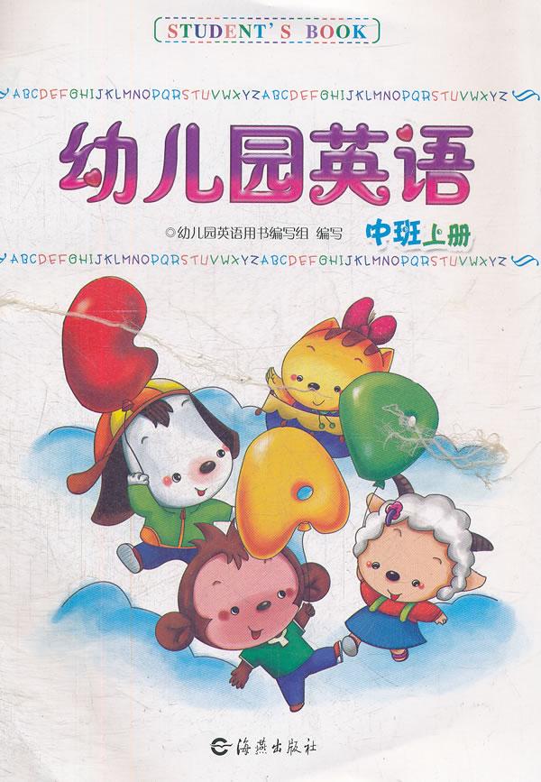 幼儿园英语幼儿用书 中班上册