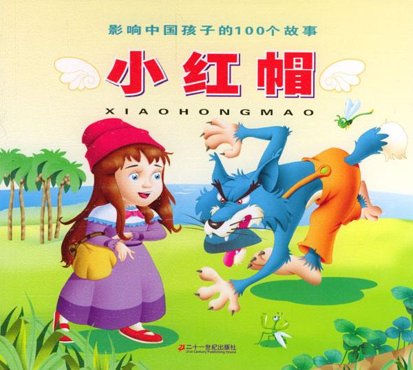 影响中国孩子的100个故事:小红帽