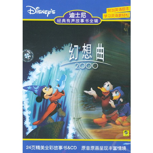 迪士尼经典有声故事书全辑 幻想曲2000