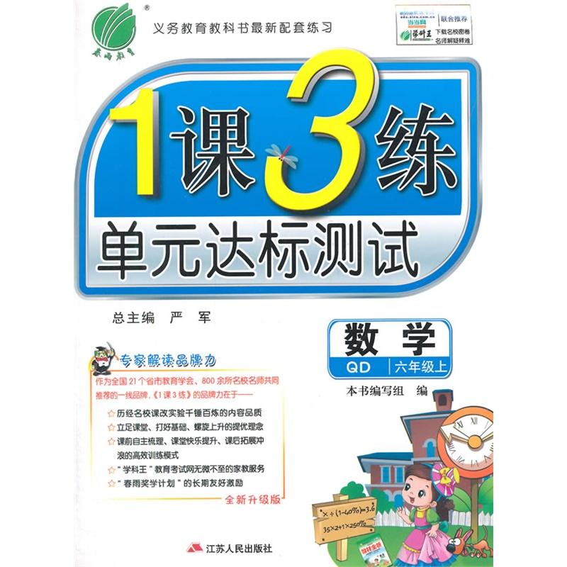 (2015秋)1课3练 六年级 数学 小学 (上) 青岛版