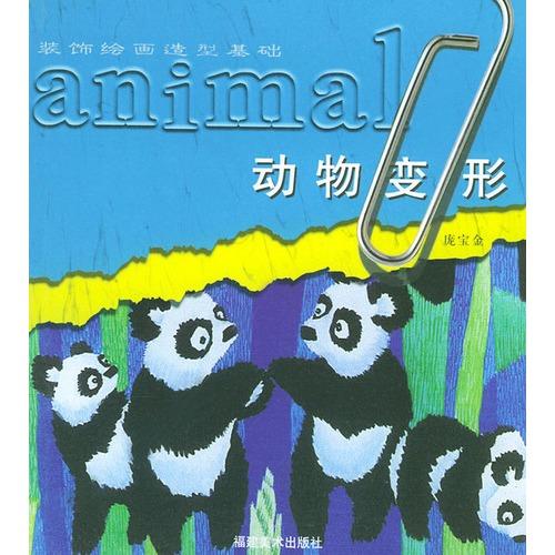 动物变形--装饰绘画造型基础