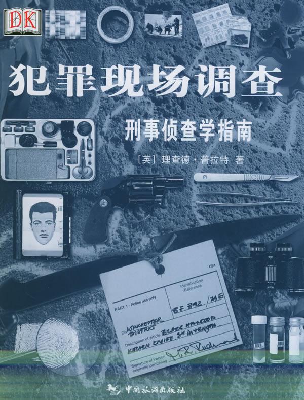 犯罪现场调查:刑事侦查学指南下载