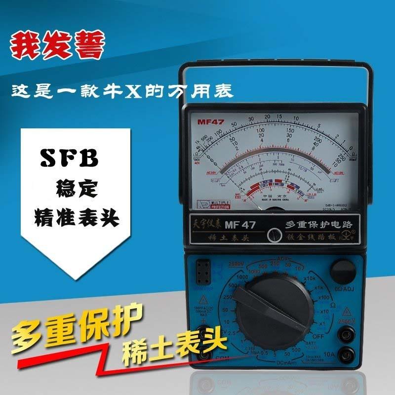南京川宇 指针式万用表 mf47内磁式 多重电路保护 机械式万能表