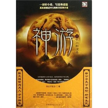 神游(5万里诛魔卷)徐公子胜治正版书籍徐公子胜治