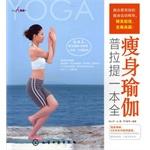 时尚瑜伽馆--瘦身瑜伽&普拉提一本全
