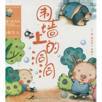 幼儿园环境创设小动物猪