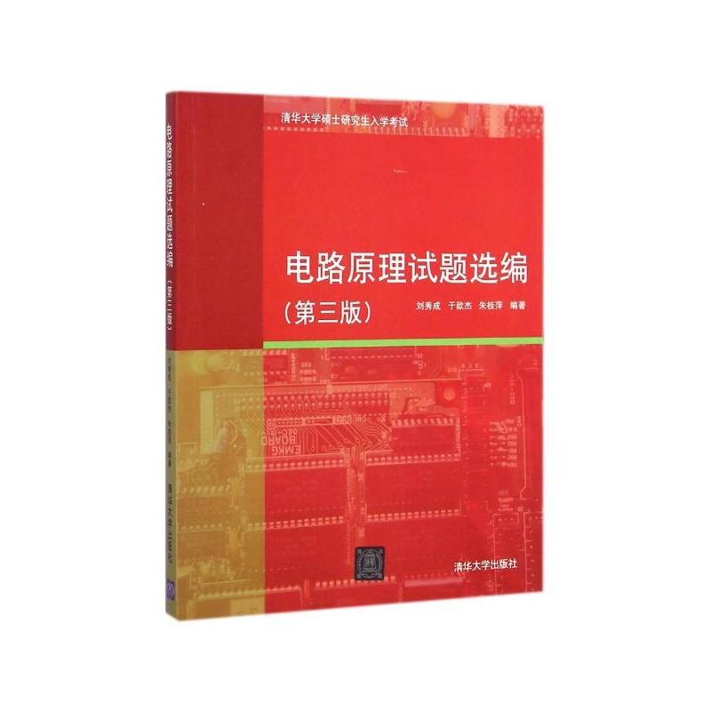 《电路原理试题选编(第3版)