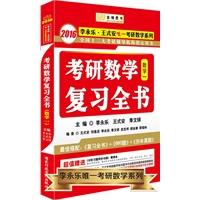 2016李永乐考研数学复习全书(数1)(赠《分阶习题同步训练》及全程免费网络答疑)