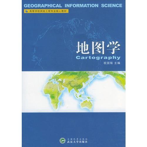 地图学/高等学校测绘工程专业核