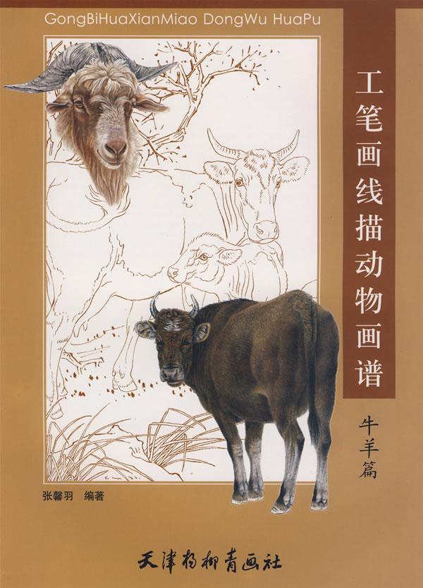 【正版】工笔画线描动物画谱(牛羊篇)