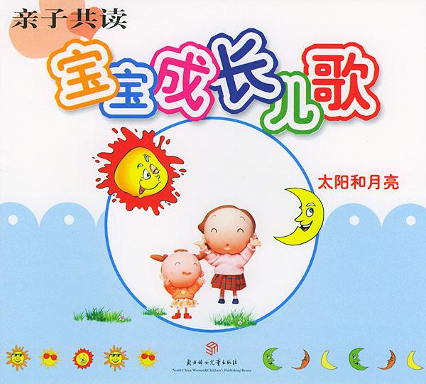 亲子共读·宝宝成长儿歌(太阳和月亮)(注音版)