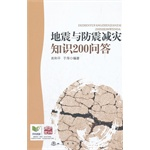地震与防震减灾知识200问答