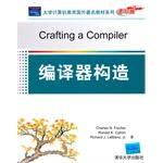 编译器构造(大学计算机教育国外著名教材系列(影印版))