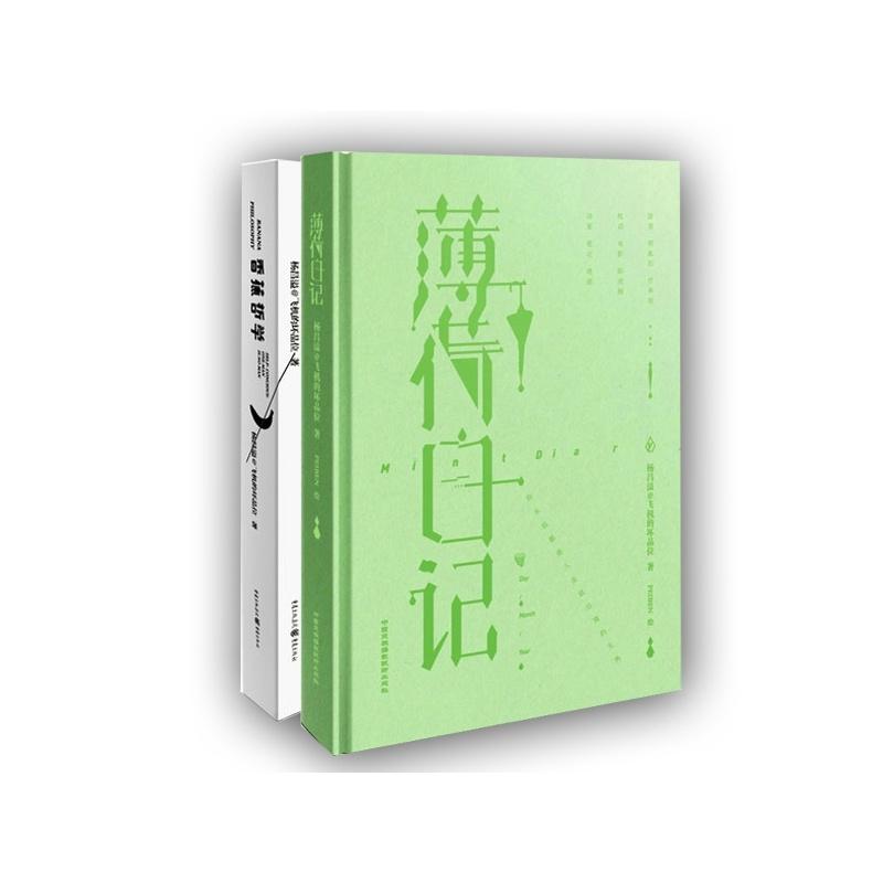飞机上的坏品味 杨昌溢套装书籍:薄荷日记 香蕉哲学(共2册) 杨昌溢