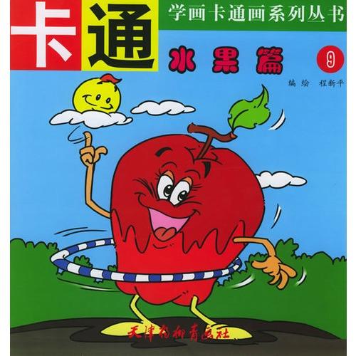 卡通水果篇9——学画卡通画系列丛书图片