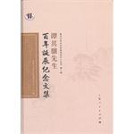 谭其骧先生百年诞辰纪念文集