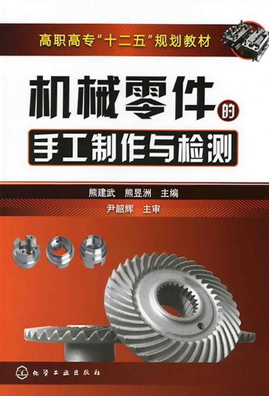 机械零件的手工制作与检测