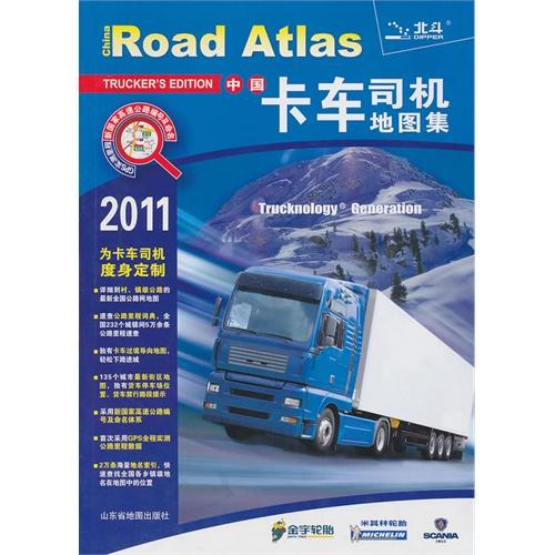 中国卡车司机地图集2011