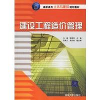 《建设工程造价管理/高职高专土木与建设规划教材》封面
