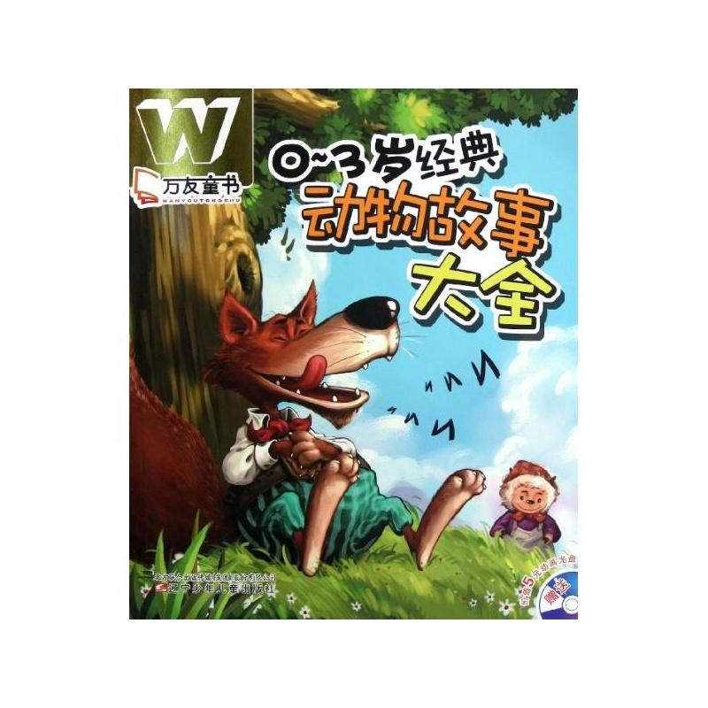 《0-3岁经典动物故事大全