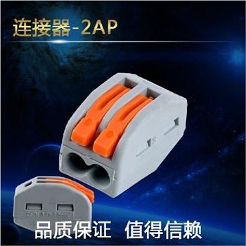 伊莱科电线连接器 快速万能接线端子 软硬导线接线盒 接头 2孔2ap
