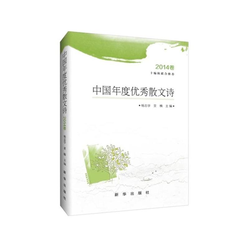 《中国年度优秀散文诗2014卷 杨志学,亚楠 主编