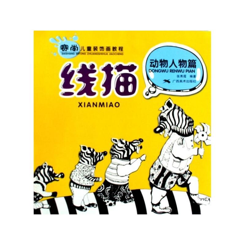 赛尚儿童装饰画教程.线描.动物人物篇 张秀霞 广西美术出版社