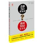 丢掉50样东西,找回100分人生读后感_评价_评论 - moqiweni - 莫绮雯