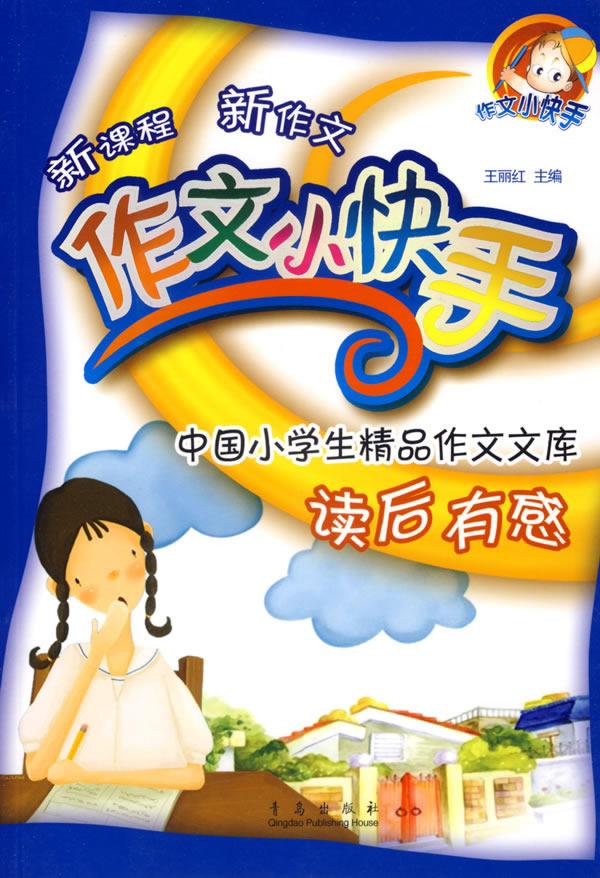 作文小快手:中国小学生精品作文宝库读后有感