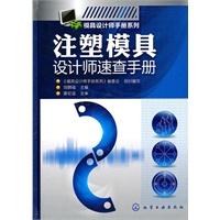 模具设计师手册系列