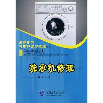 洗衣機修理從入門到精通 詳情