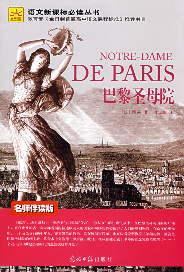 巴黎圣母院下载
