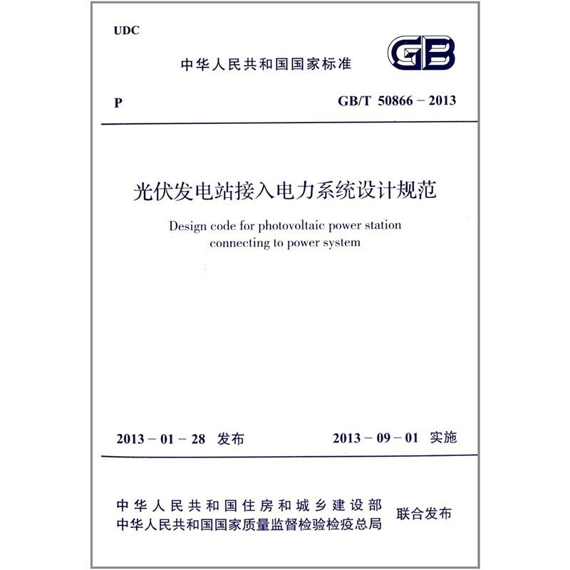 gb/t 50866-2013 光伏发电站接入电力系统设计规范图片
