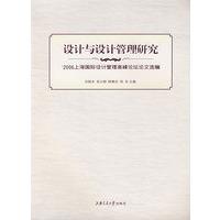 《设计与设计管理研究:2006上海国际设计管理高峰论坛论文选编》-点击查看大尺寸图片!