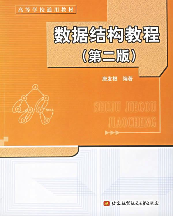 《数据结构教程(第2版)/高等学校通用教材》封面