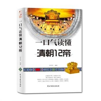 一口气读懂清朝12帝新疆西藏发平邮请知晓!