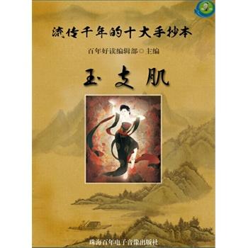 中国古代十大冤死名将(电子书)图片