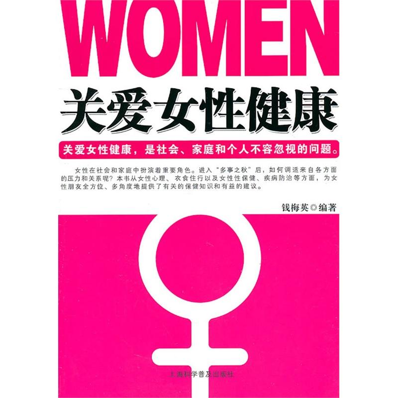 關愛女性健康