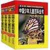 中国百科全书在线阅读