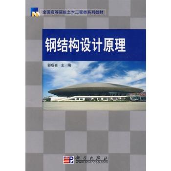 《钢结构设计原理》(郭成喜.)【简介
