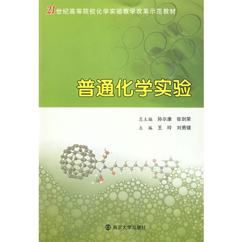 出版社:南京大学社